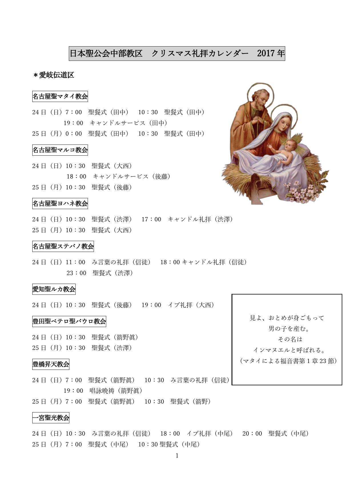 クリスマス礼拝カレンダー_000001