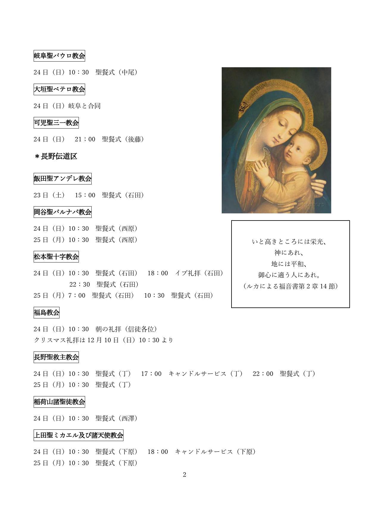 クリスマス礼拝カレンダー_000002