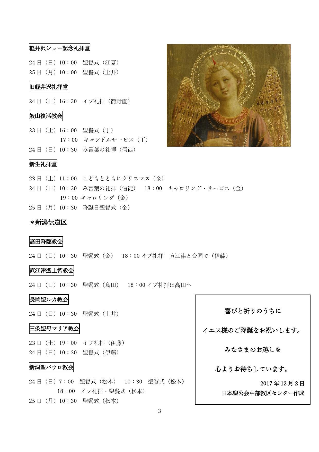 クリスマス礼拝カレンダー_000003