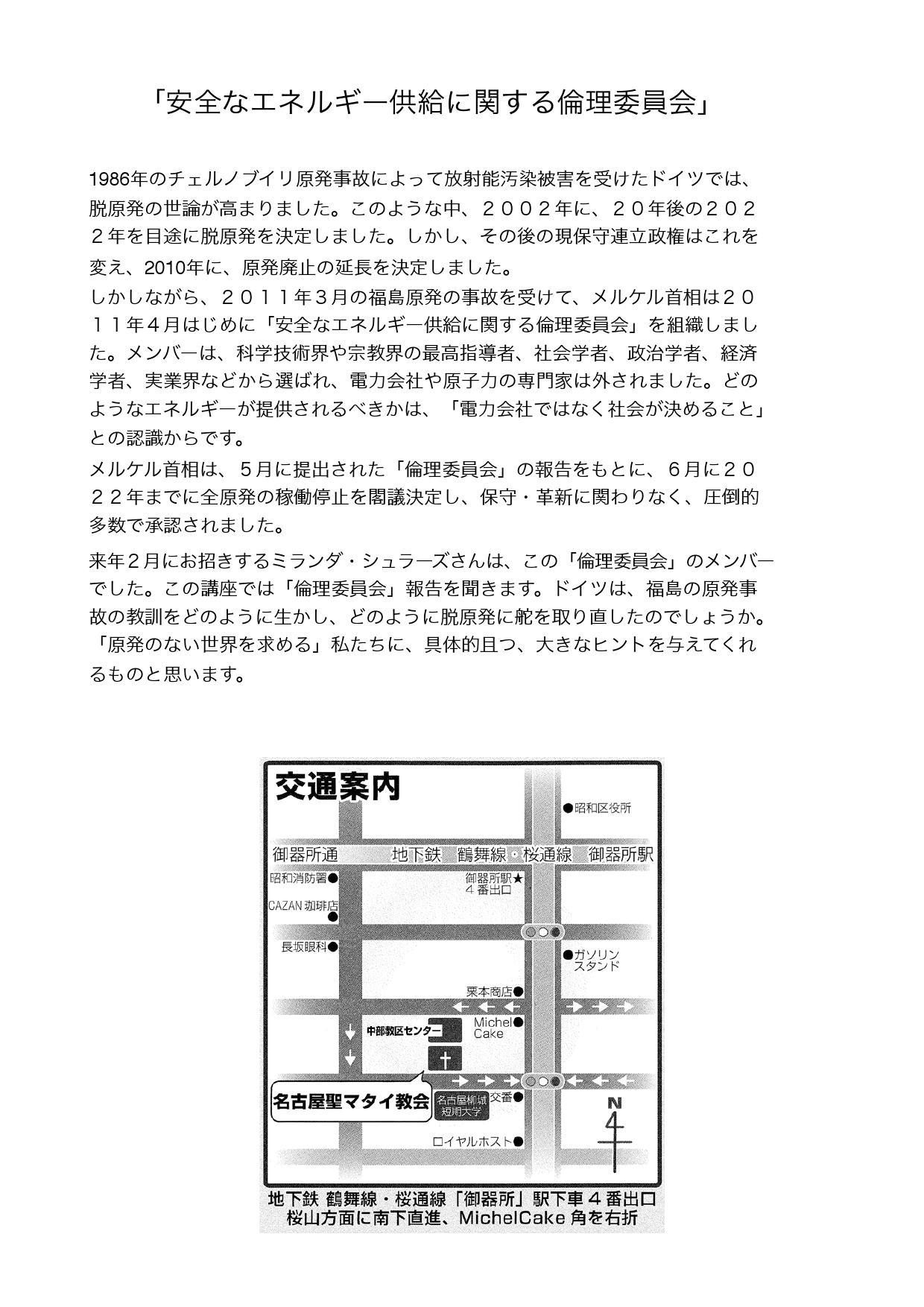 240218チラシ裏面pdf_000001