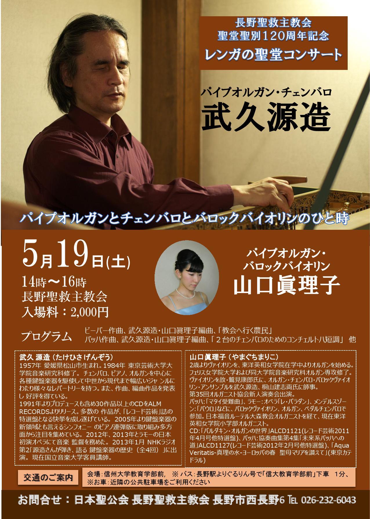 レンガの聖堂コンサート2018★_000001