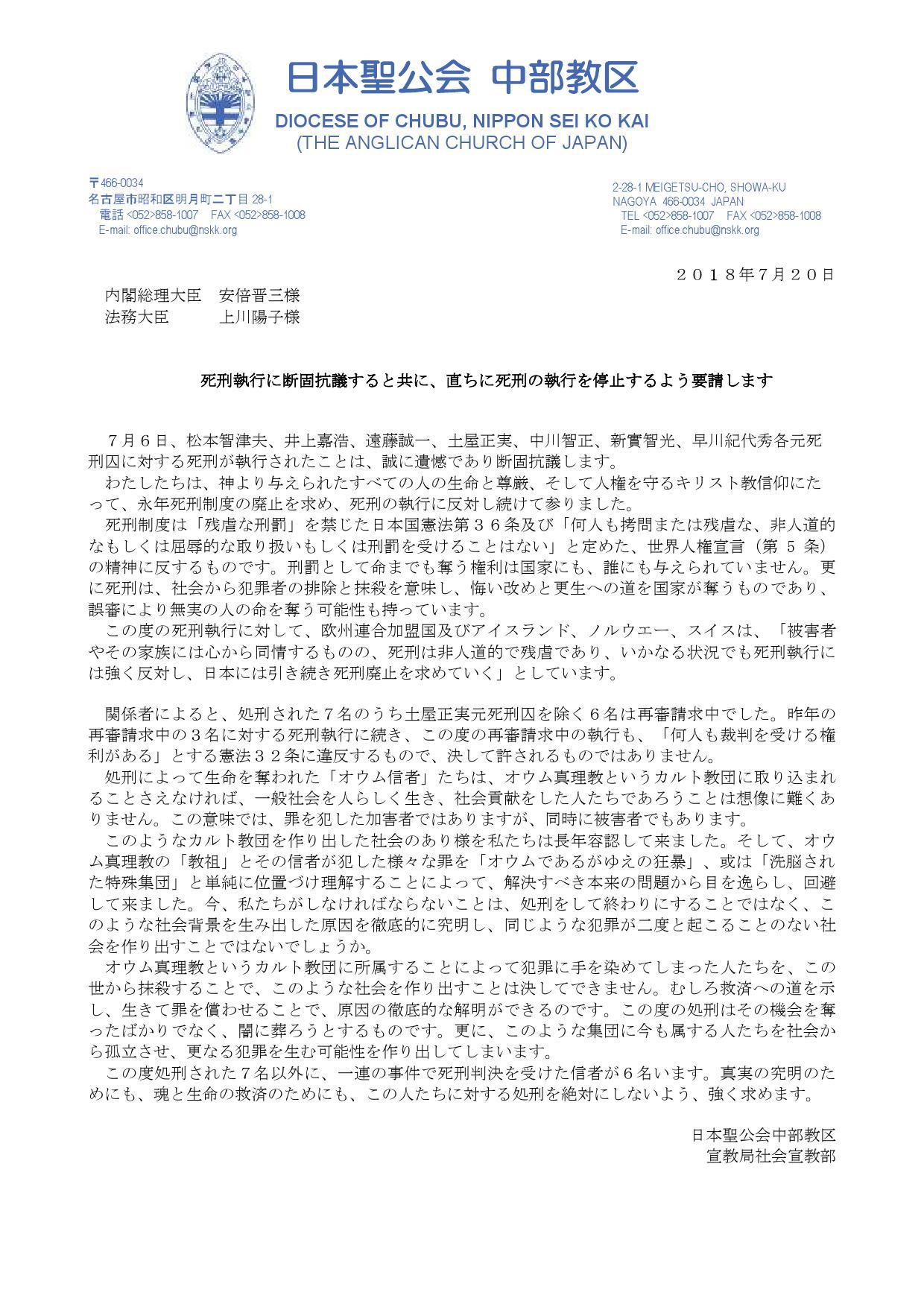 死刑執行抗議声明20180720_000001