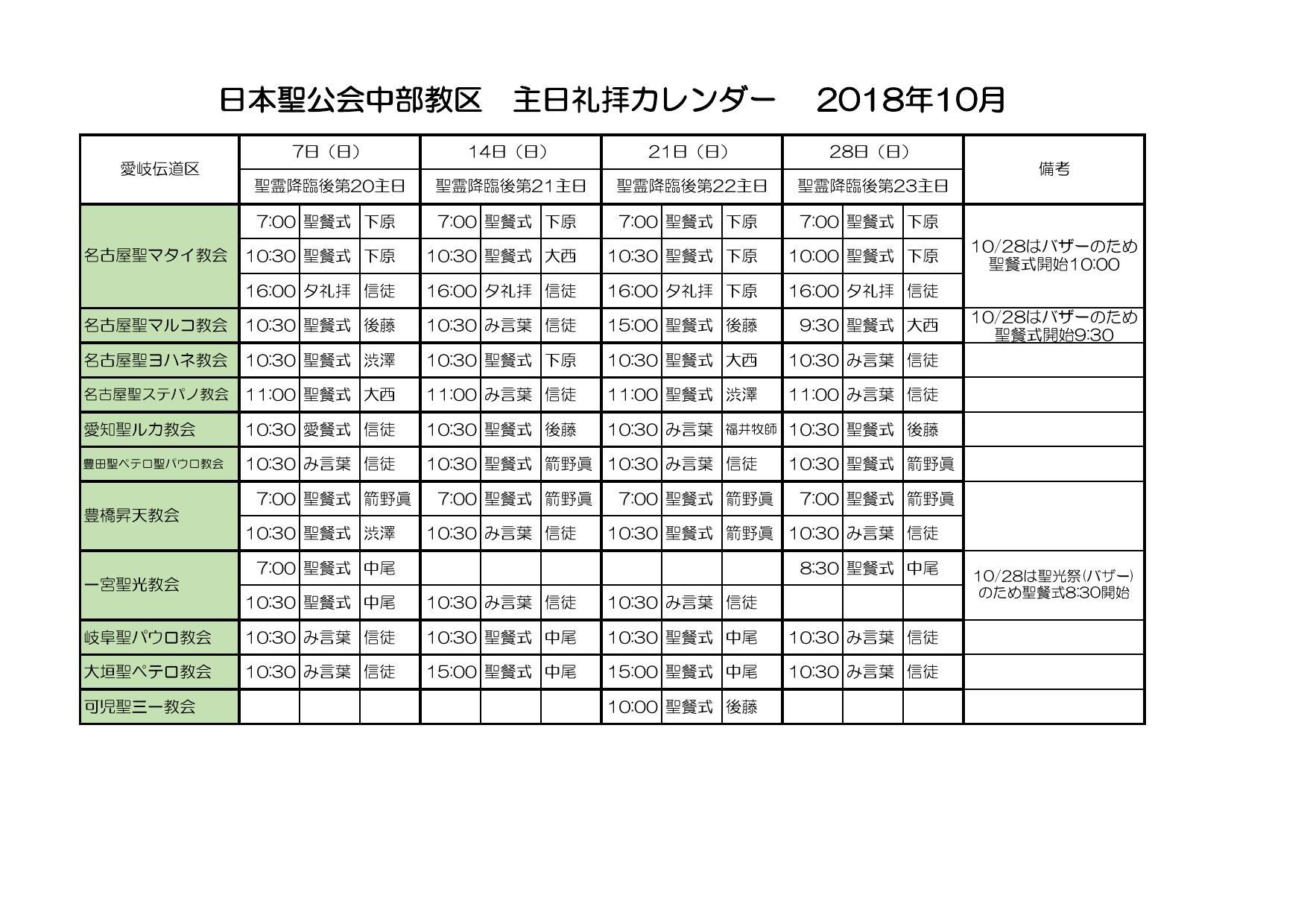 礼拝カレンダー2018年10月_000001
