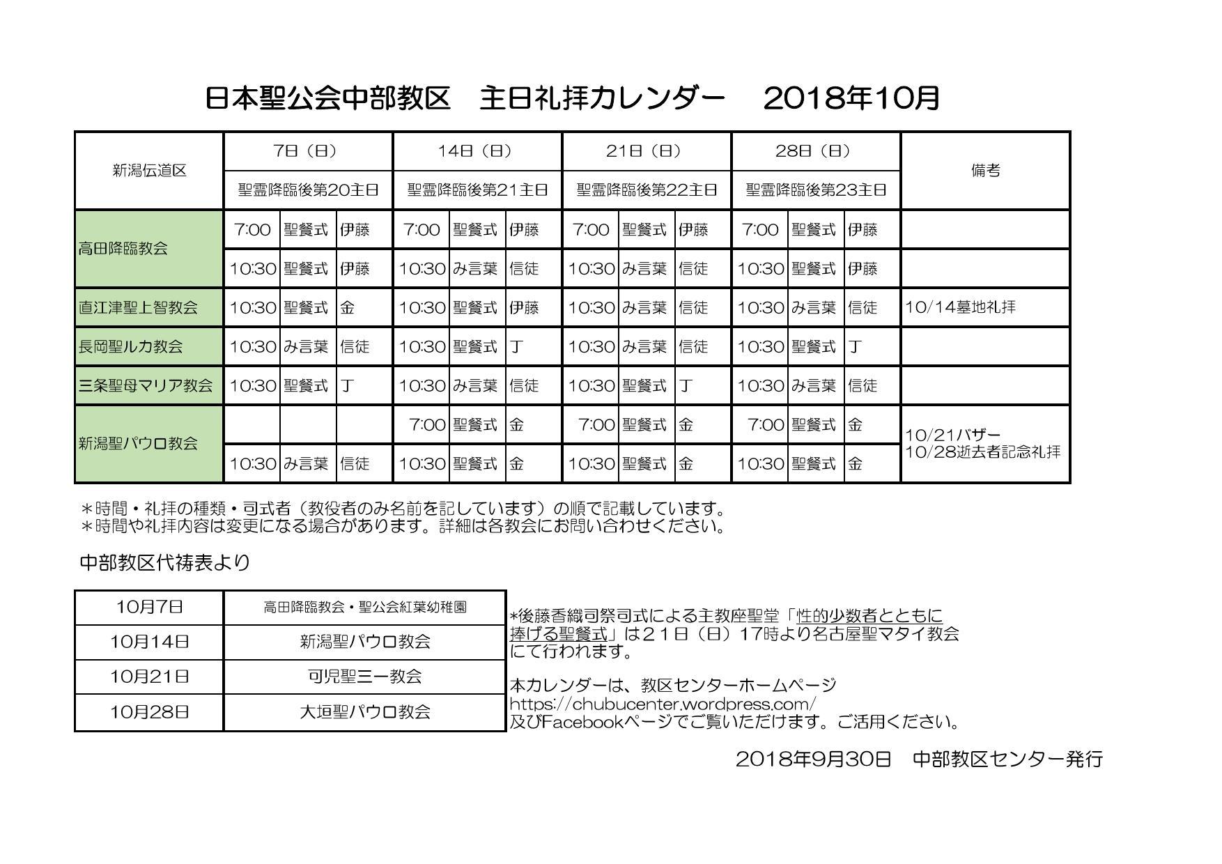 礼拝カレンダー2018年10月_000003