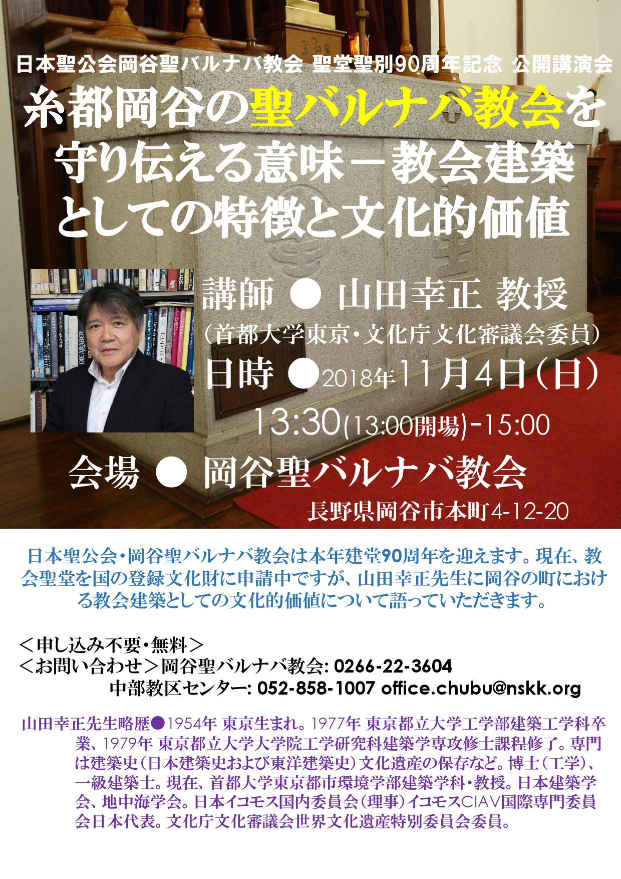 岡谷聖堂聖別90周年記念公開講演会チラシ表面 (1) (1)_000001