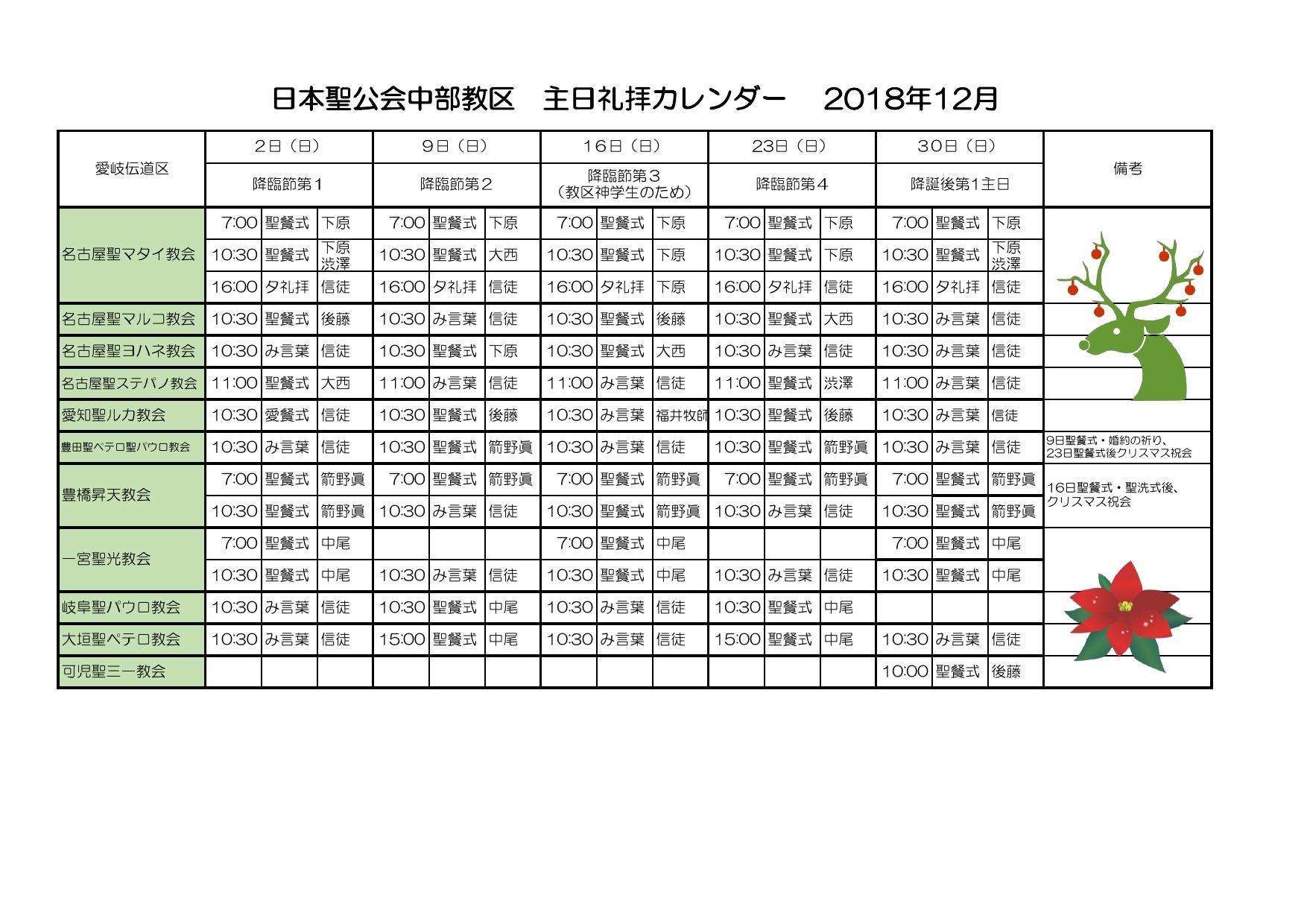 礼拝カレンダー2018年12月.xlsx_000001