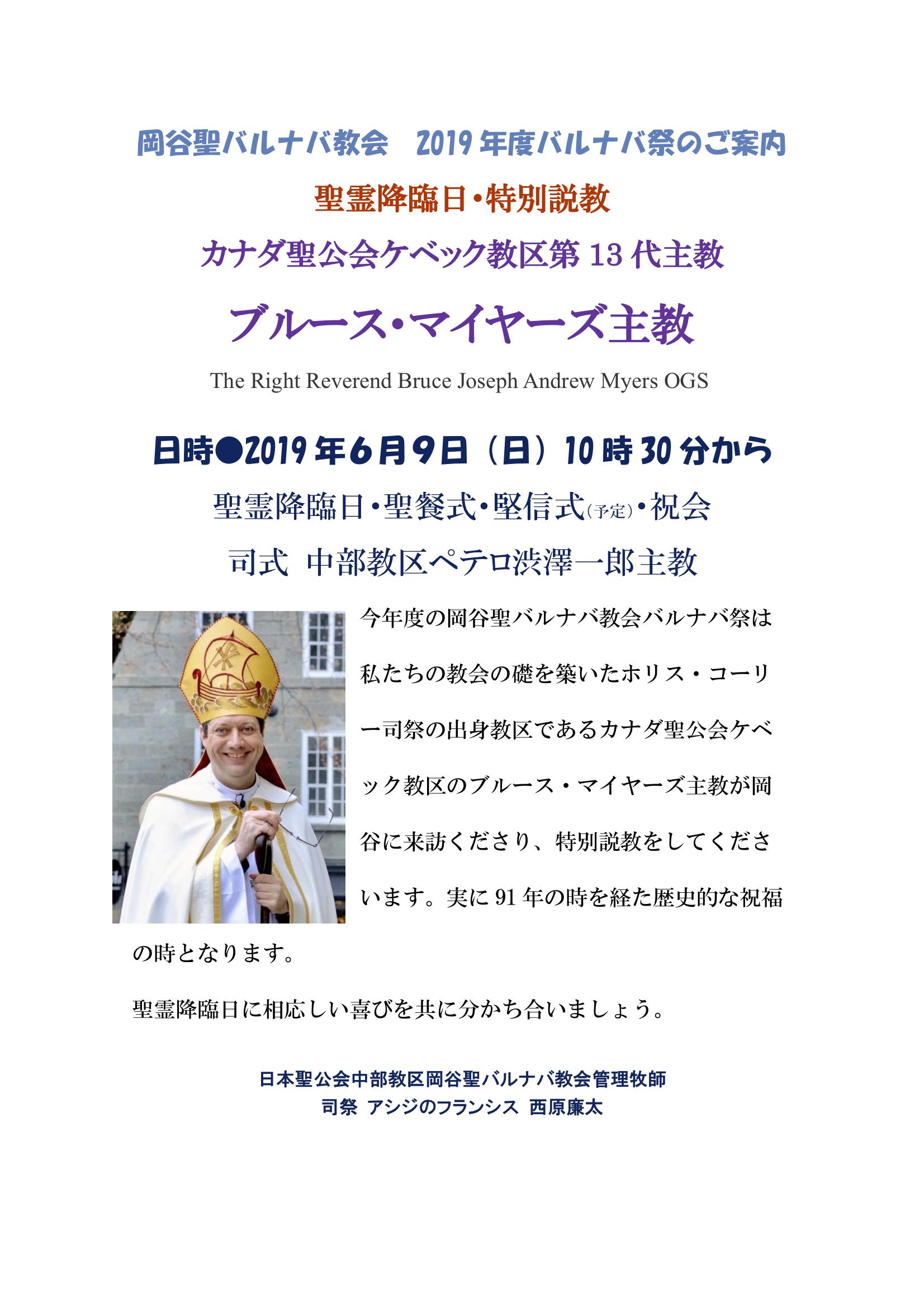 岡谷聖バルナバ教会2019年度バルナバ祭のご案内