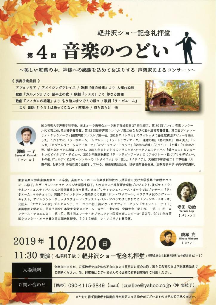 軽井沢ショー記念礼拝堂 第4回音楽のつどいチラシ