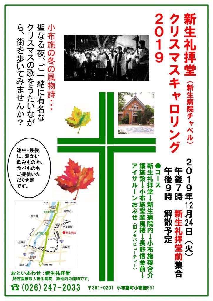 小布施新生礼拝堂(新生病院チャペル)2019キャロリング-1