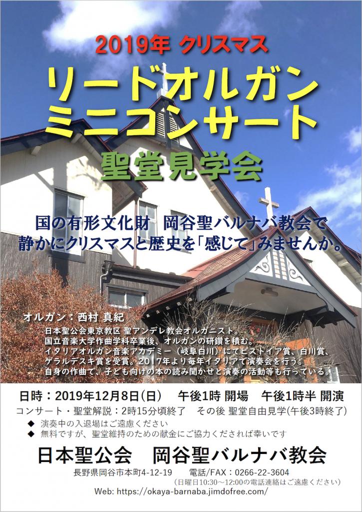 岡谷聖バルナバ教会ミニコンサート