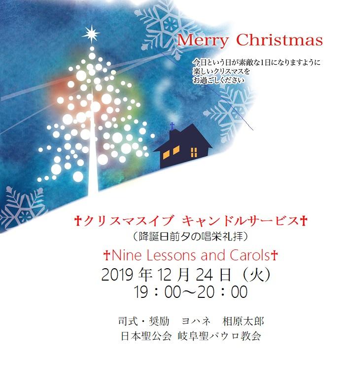 イヴ礼拝2019 Web案内 01