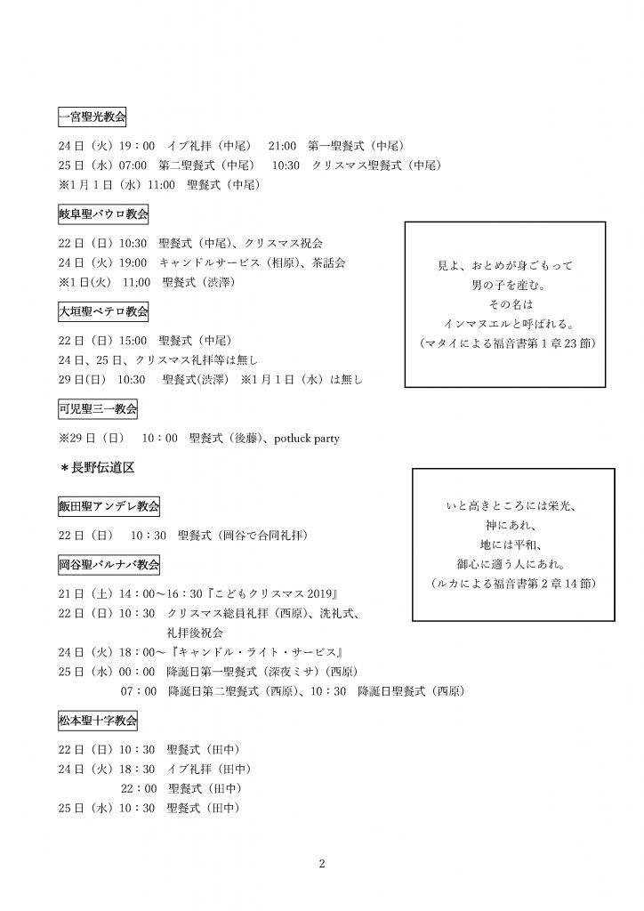 クリスマス礼拝カレンダー2019稲荷山修正_ページ_2